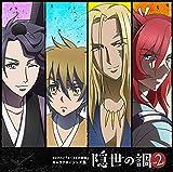 「かくりよの宿飯」キャラクターソング集「隠世の調」Vol.2