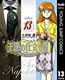 王様の仕立て屋~サルトリア・ナポレターナ~ 13 (ヤングジャンプコミックスDIGITAL)