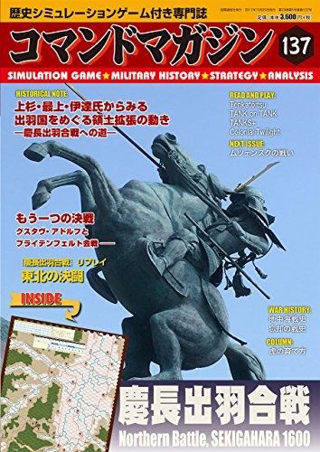 コマンドマガジン Vol.137『慶長出羽合戦』(ゲーム付)