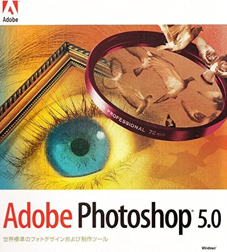 アリリーク不屈ADOBE PHOTOSHOP 5.0 WINDOWS 日本語版
