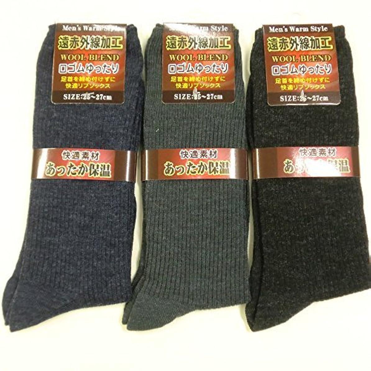 火山の煙突ハッピー靴下 メンズ あったか保温 ビジネスソックス 毛混 遠赤外線加工 3足組 (色はお任せ)