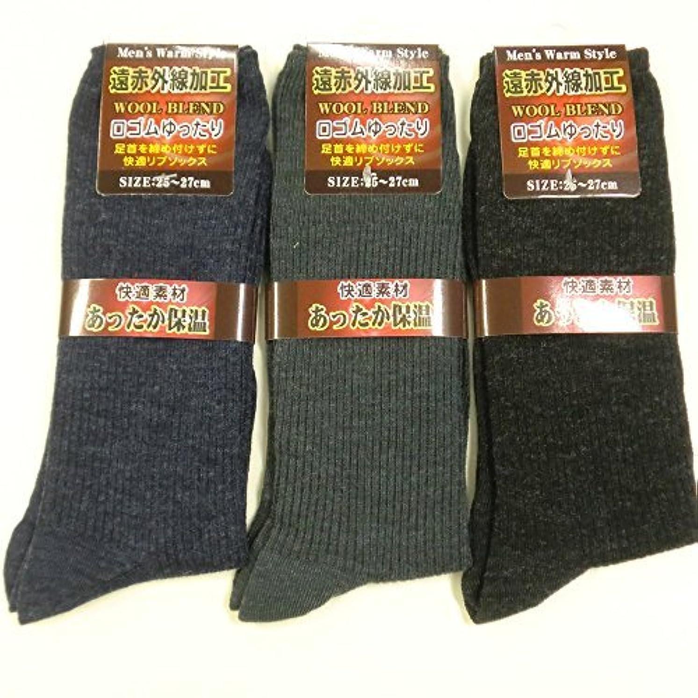 灰ワイヤーページ靴下 メンズ あったか保温 ビジネスソックス 毛混 遠赤外線加工 3足組 (色はお任せ)