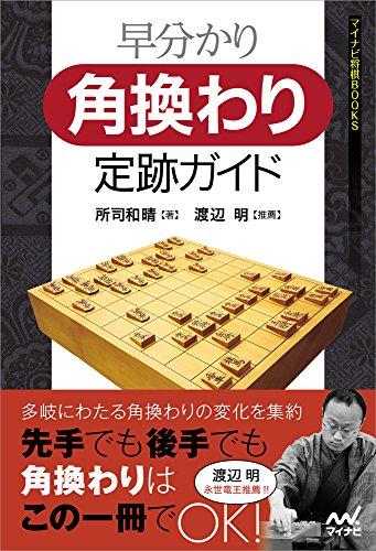早分かり 角換わり定跡ガイド (マイナビ将棋BOOKS) -
