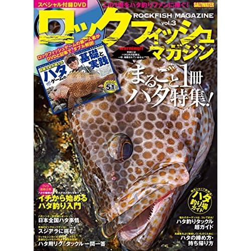 ロックフィッシュマガジン vol.3 まるごと1冊ハタ特集! (CHIKYU-MARU MOOK SALT WATER)