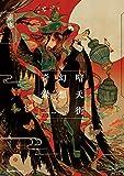 暗天街幻想奇録 (リュエルコミックス)