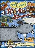 NHK-DVD なぜ?どうして? がおがおぶーっ! カバ どうして いつも みずのなか?
