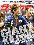 サッカーマガジン 2012年 8/14号 [雑誌]