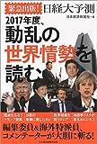 緊急出版! 日経大予測 2017年度、動乱の世界情勢を読む