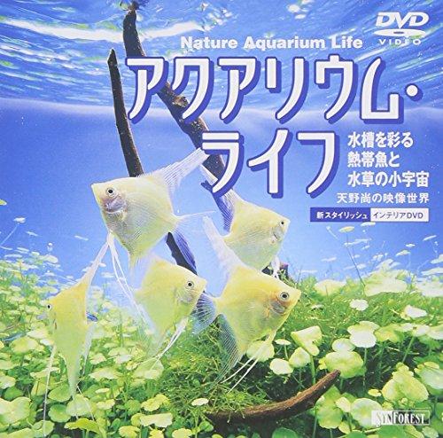シンフォレストDVD アクアリウム・ライフ 水槽を彩る熱帯魚と水草の小宇宙 Nature Aquarium Life ─天野尚の映像世界─