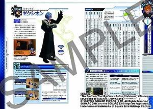 キングダム ハーツ 358/2 Days アルティマニア (SE-MOOK)