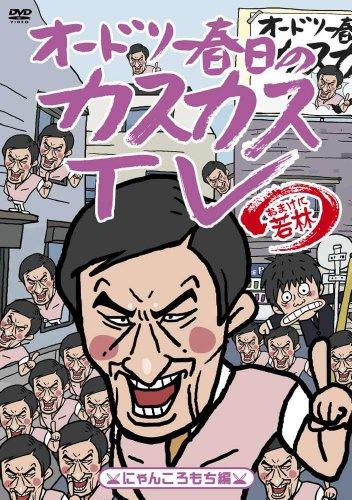 オードリー春日のカスカスTV おまけに若林 にゃんころもち編 [DVD]