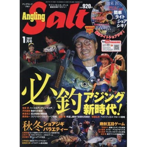 Angling Salt(アングリングソルト) 2017年 01 月号 [雑誌]