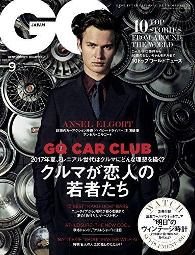 GQ JAPAN (ジーキュージャパン) 2017年09月号 [クルマが恋人の若者たち]