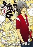 ライオン丸G 3 (ヤングガンガンコミックス)