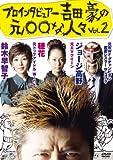 プロインタビュアー吉田豪の元○○な人々 vol.2[DVD]