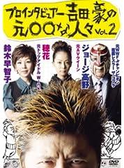 プロインタビュアー吉田豪の元○○な人々vol.2 [DVD]