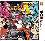 ドラゴンボールヒーローズアルティメットミッションX-3DS