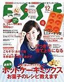 ESSE (エッセ) 2012年 12月・1月合併号 [雑誌]