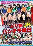 オトナの文化祭 ぷり艶JKパンチラ縁日 アロマ企画 【AVOPEN2017】 [DVD]