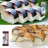 元祖空弁の若狭小浜「若廣」 焼き鯖寿司&鯖寿司