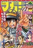 マガジンSPECIAL (スペシャル) 2013年 1/10号 [雑誌]