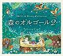 森のオルゴール2~ジブリ ディズニー コレクション