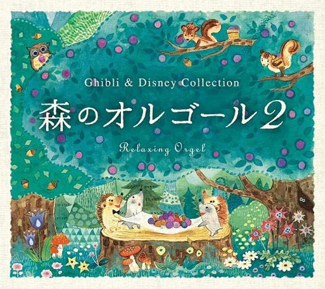 うれしい飛ぶ覗く森のオルゴール2~ジブリ&ディズニー?コレクション