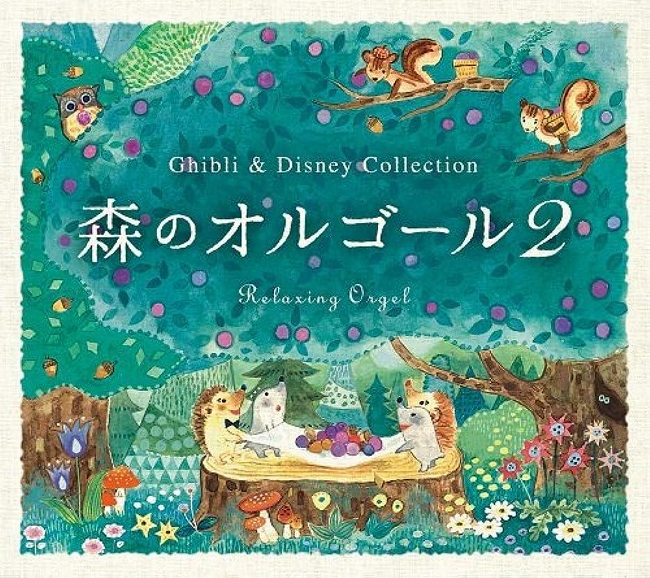 シンク岩悲しいことに森のオルゴール2~ジブリ&ディズニー?コレクション