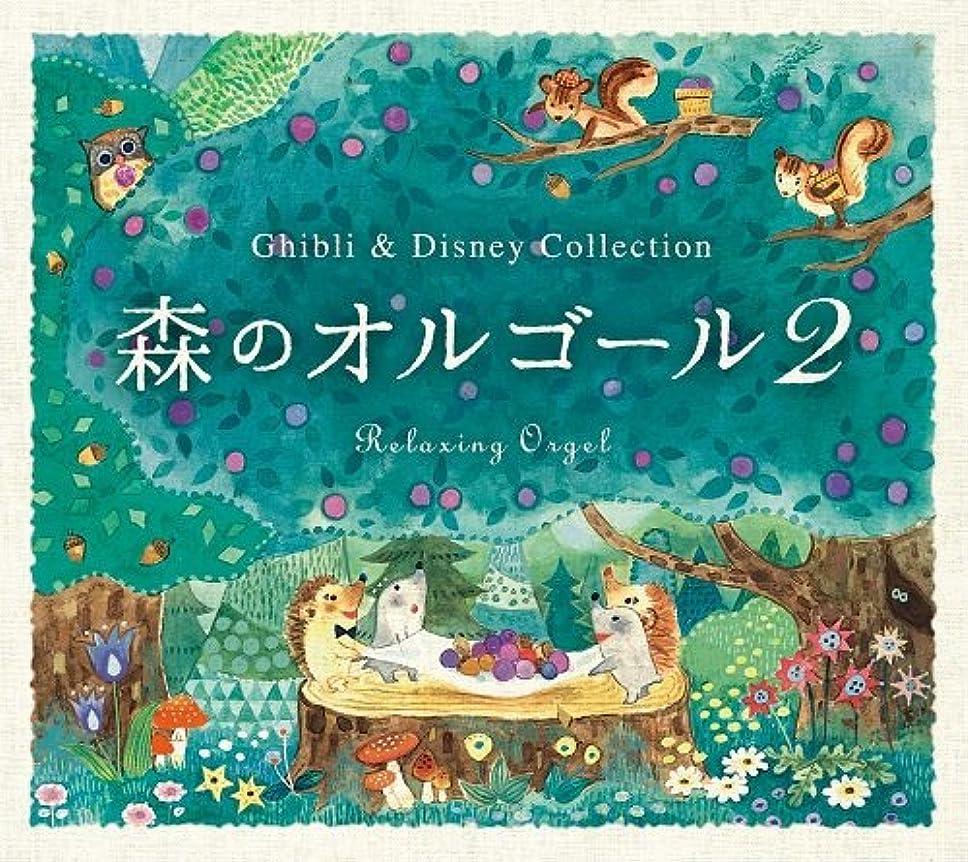 津波インセンティブ舌な森のオルゴール2~ジブリ&ディズニー?コレクション