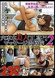 六本木美人OL専門マッサージ治療院 2 [DVD]