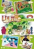 ふるさと再生 日本の昔ばなし 「ヤマタノオロチ」[DVD]