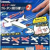 飛ぶぞ!miniウレタン飛行機SP2 全5種セット ガチャガチャ