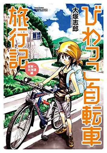 びわっこ自転車旅行記 滋賀→北海道編