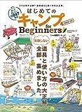 はじめてのキャンプ for Beginners2018 (100%ムックシリーズ)