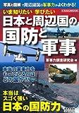 いま知りたい学びたい日本と周辺国の国防と軍事―写真と図解で周辺諸国の軍事力がよくわかる! (にちぶんMOOK)