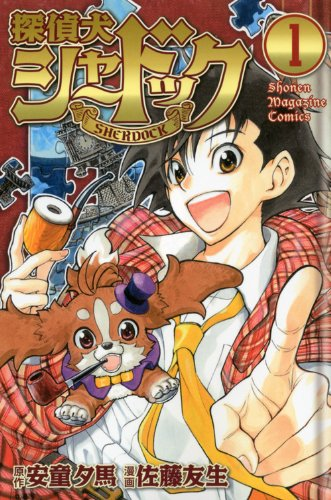 探偵犬シャードック(1) (講談社コミックス)