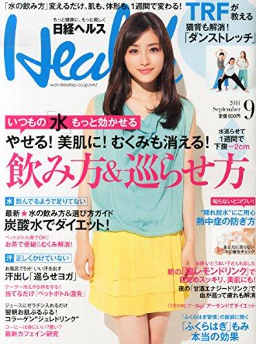 日経 Health (ヘルス) 2014年 09月号