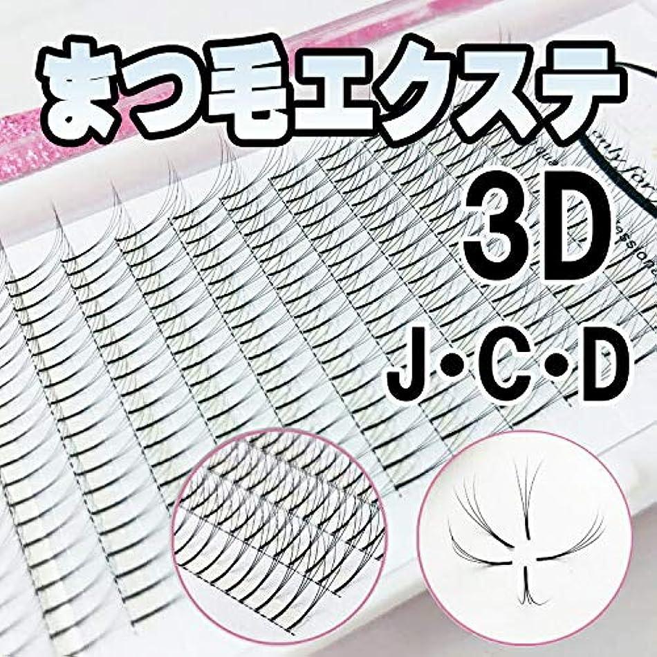 見えないクレアそばに【3D ボリュームラッシュ 束タイプ】【まつげエクステ セーブル 0.05mm 0.07mm セルフ 自分で】12列 Cカール Jカール Dカール マツエク 3d 3Dラッシュ 束 まつエク レイヤー フレア 3Dレイヤー...