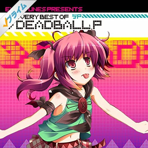 EXIT TUNES PRESENTS THE VERY BEST OF デッドボールP