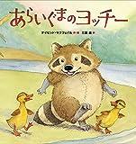 あらいぐまのヨッチー (児童書)