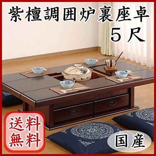 囲炉裏座卓5尺 イロリ 木製 イロリテーブル 和風 日本製