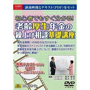 日本法令 V11 老齢年金の繰上げ相談基礎講座