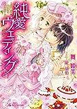 純愛ウェディング ―公爵の蜜なるプロポーズ―【SS付】【イラスト付】 / 舞姫美 のシリーズ情報を見る