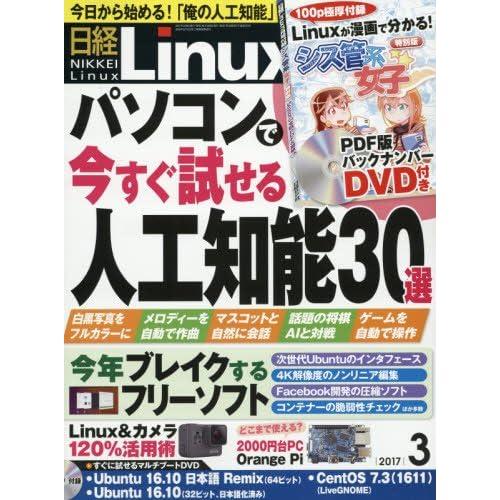 日経Linux(リナックス)2017年3月号