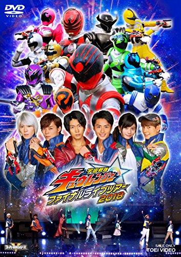 宇宙戦隊キュウレンジャー ファイナルライブツアー2018 [DVD]