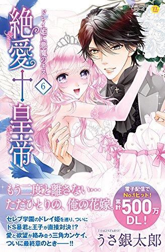 絶愛†皇帝 6巻~ドレイ姫に悪魔のキス~ (ムーグコミックス 極上☆HONEYシリーズ)