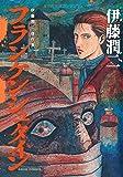 伊藤潤二傑作集 10 フランケンシュタイン (朝日コミックス)