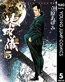 地球儀―ほし― 5 (ヤングジャンプコミックスDIGITAL)