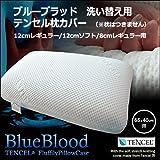 ブルーブラッド(BlueBlood) ふんわり テンセル®ストレッチニット ピローケース サイズ:65x40cm用