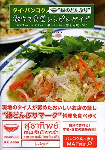 """タイ・バンコク""""緑のどんぶり""""激ウマ食堂レシピ&ガイド 食堂のおじちゃん、おばちゃんに教えてもらった完全再現レシピの詳細を見る"""